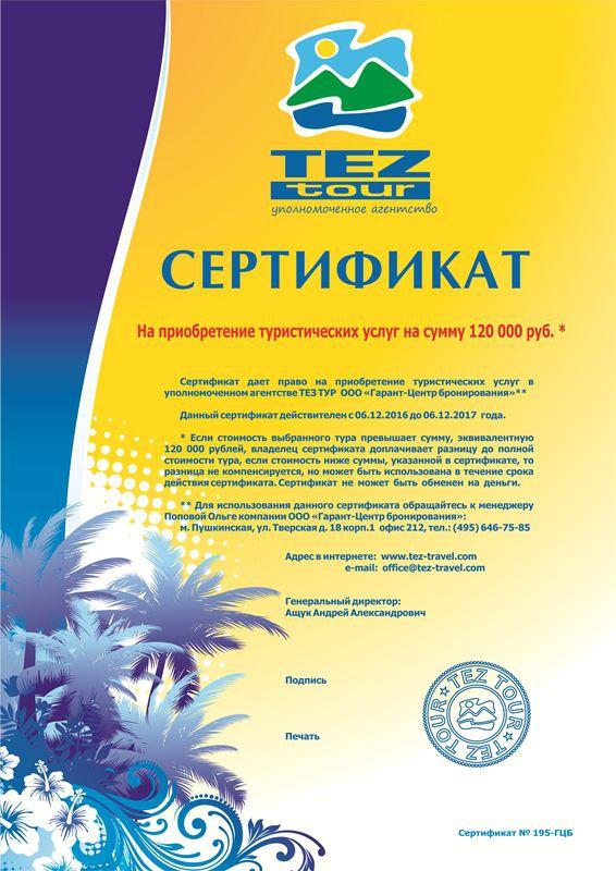 Туристический агент сертификация сертификация сувенирной продукции пакеты пвх