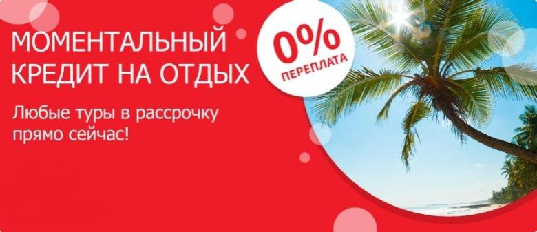 телефон в рассрочку краснодар онлайн заявка займы онлайн ставрополь