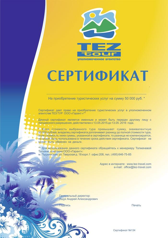 сертификат на поездку образец - фото 8
